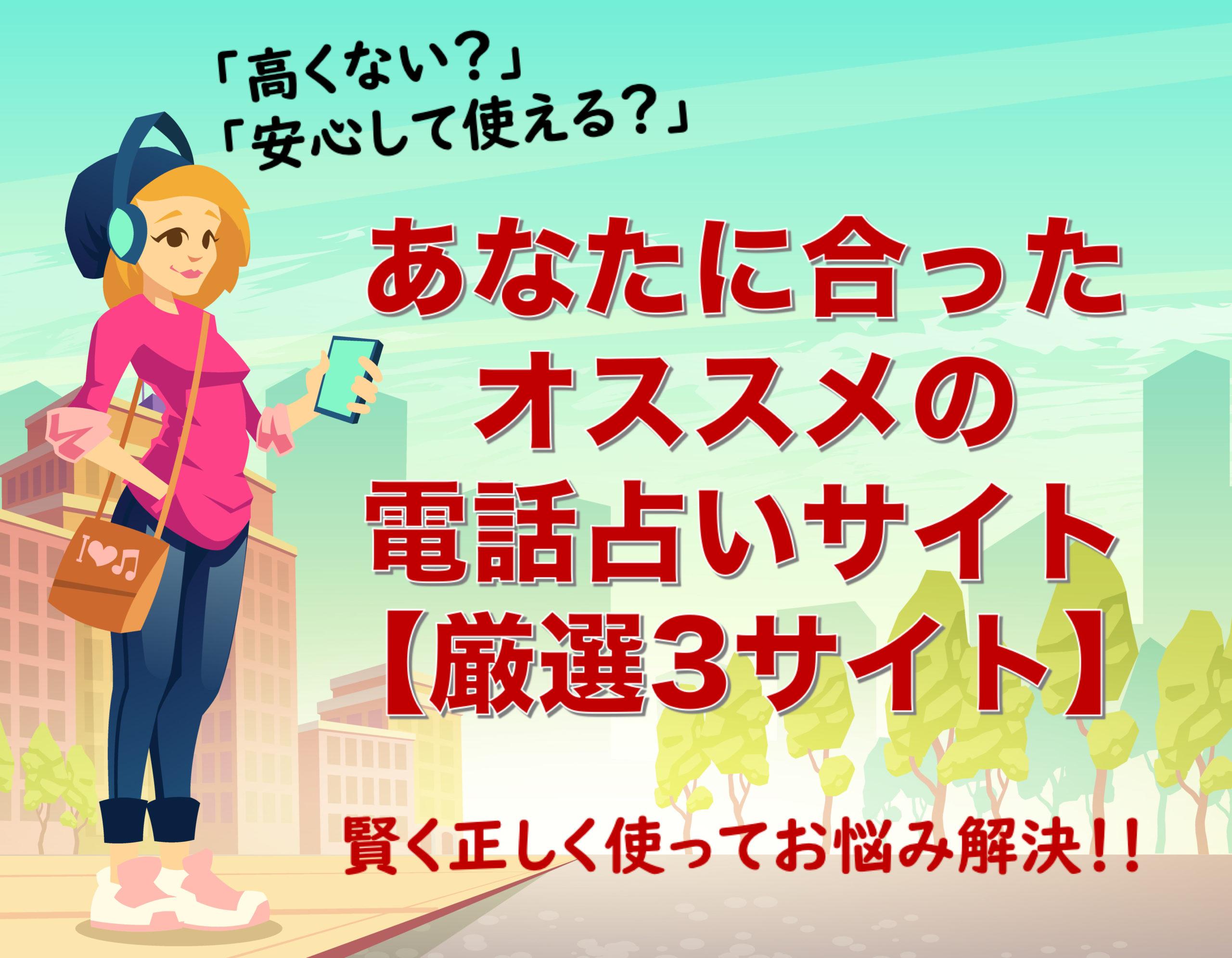 【厳選3サイト】あなたに合ったオススメの人気電話占いサイトは?