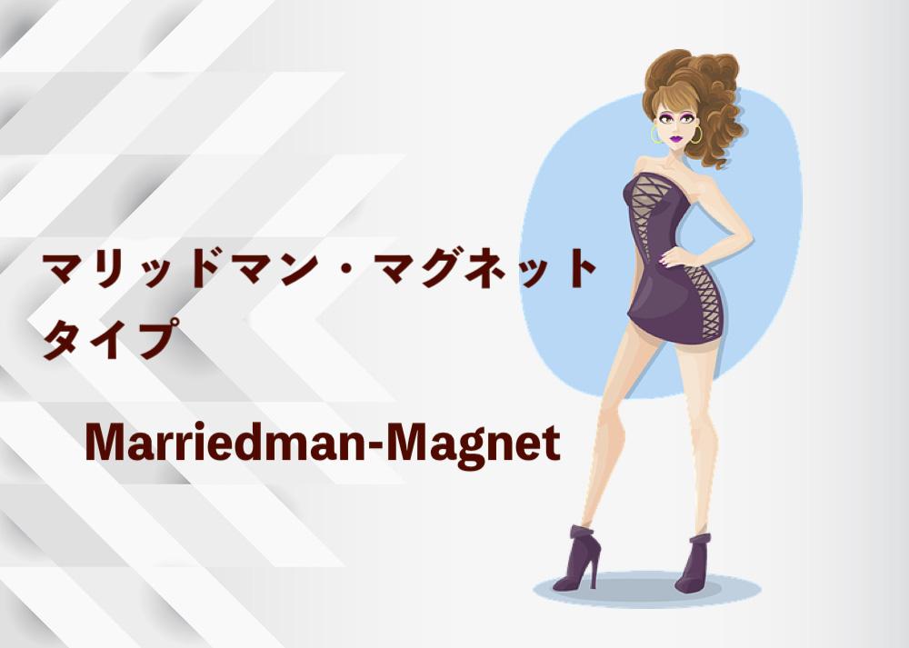「マリッドマン・マグネット」タイプのあなたの恋愛心理は?