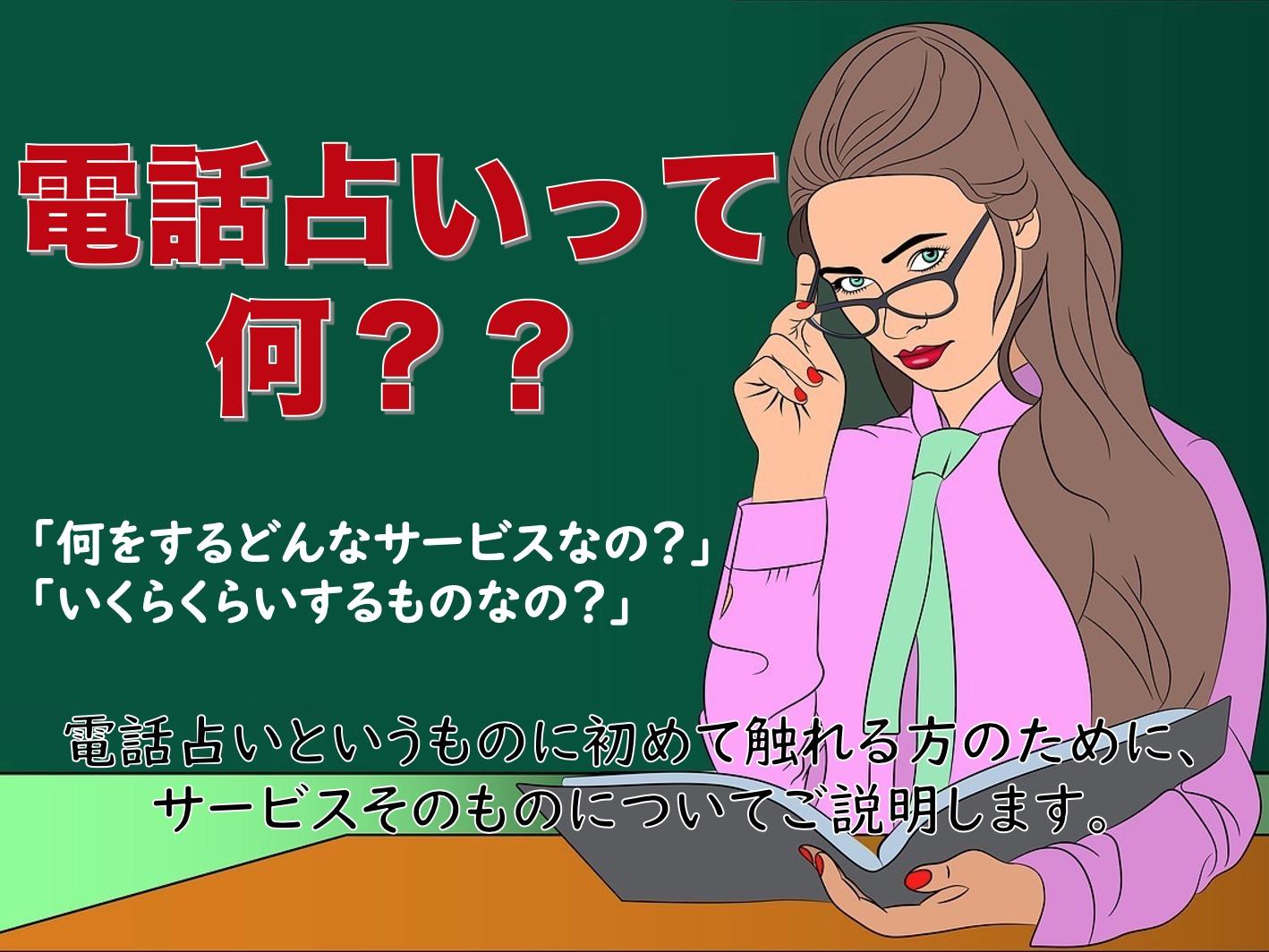 【はじめての電話占い】電話占いとはどんなサービスなのか?メリット&料金&使い方