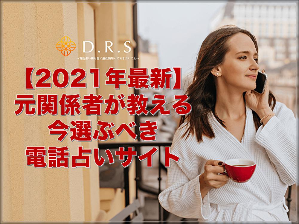 【2021年】元関係者が教える今選ぶべき電話占いサイト