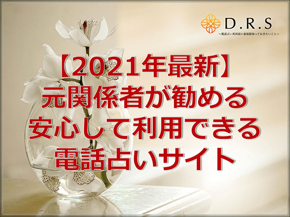 【2021年最新】元関係者が勧める安心して利用できる電話占いサイト